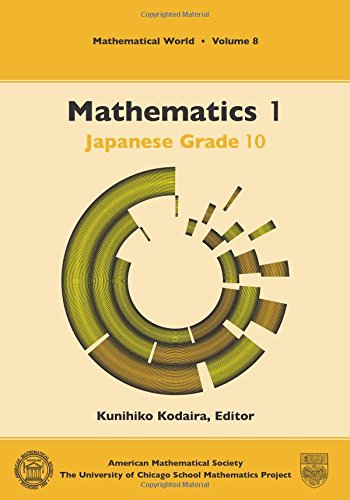 9780821805831: Mathematics 1: Japanese Grade 10 (Mathematical World, V. 8)