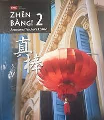 9780821960547: zhen bang (EMC Chinese 2 annotated teacher's edition)