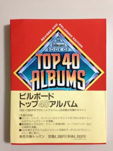9780823075348: The Billboard Book of Top 40 Albums