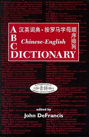 9780824817442: ABC Chinese-English Dictionary: Alphabetically Based Computerized (ABC Chinese Dictionary)