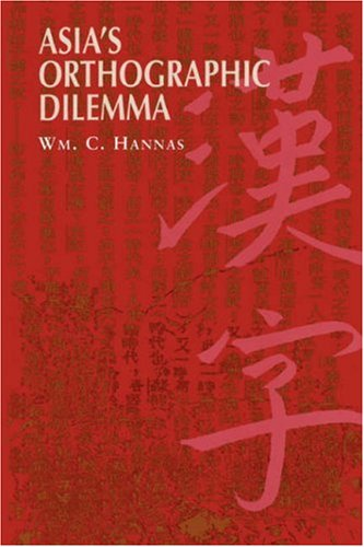 9780824818920: Hannas: Asia's Orthg DILM Paper (Asian Interactions and Comparisons)