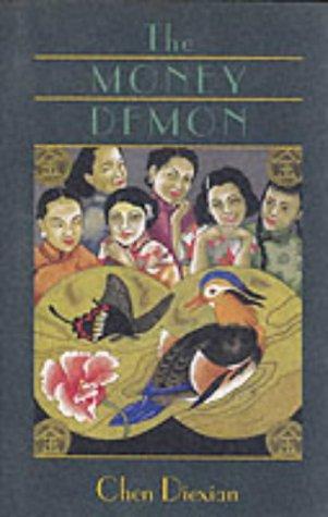 The Money Demon (Fiction from Modern China) (0824820967) by Tien-Hsu-Wo-Sheng; Diexian, Chen; Hanan, Patrick; Goldblatt, Howard