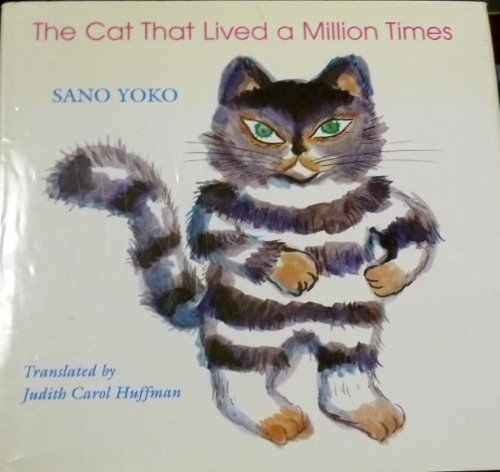9780824820985: The Cat That Lived a Million Times (Latitude 20 Books)