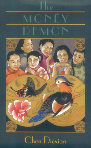 9780824821036: The Money Demon (Fiction from Modern China)