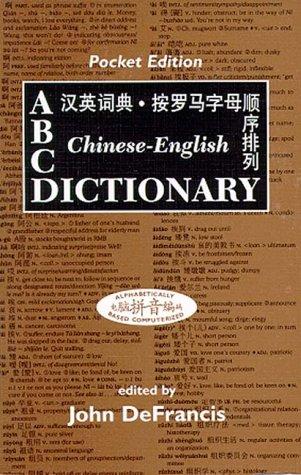 9780824821548: ABC Chinese-English Dictionary: Alphabetically Based Computerized (ABC Chinese Dictionary)