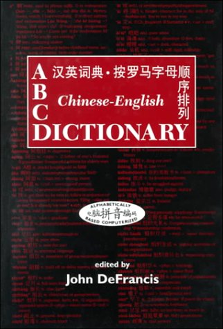 9780824823207: ABC Chinese-English Dictionary: Desk Reference Edition (ABC Chinese Dictionary Series)