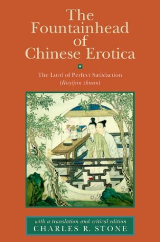 9780824824129: The Fountainhead of Chinese Erotica: The Lord of Perfect Satisfaction (Ruyijun zhuan) With a Translation and Critical Edition