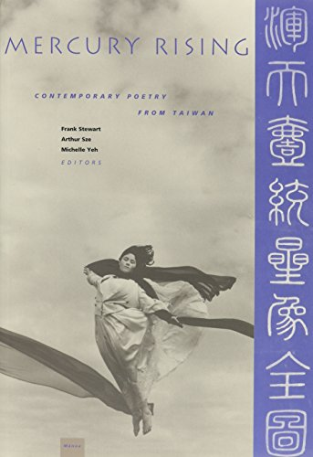 9780824827434: Mercury Rising: Featuring Contemporary Poetry from Taiwan