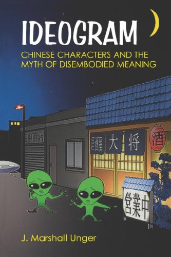 9780824827601: Ideogram: Chinese Characters and the Myth of Disembodied Meaning