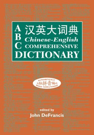 9780824827663: ABC Chinese-English Comprehensive Dictionary (ABC Chinese Dictionary Series) (English and Mandarin Chinese Edition)
