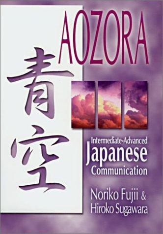 9780824827687: Aozora: Intermediate-Advanced Japanese Communication (Japanese Edition)