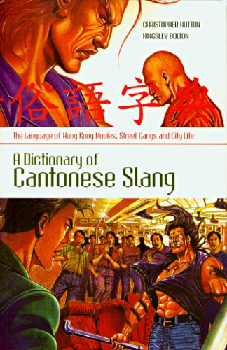 9780824829858: A Dictionary of Cantonese Slang: The Language of Hong Kong Movies, Street Gangs And City Life (English and Chinese Edition)