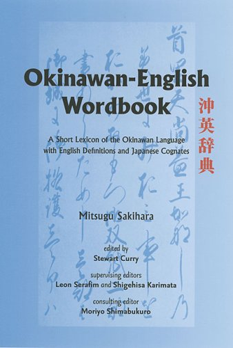 9780824831028: Okinawan-English Wordbook