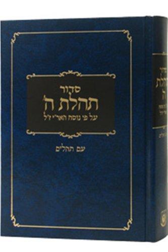 Siddur Tehillat Hashem With Tehillim, Newly Typeset: Rabbi Schneur Zalman