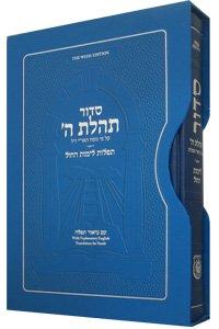9780826601322: Siddur Weiss Edition