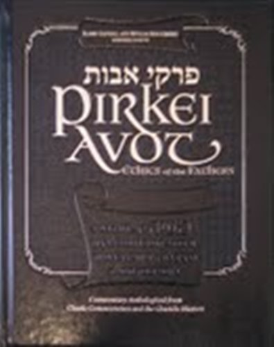 9780826601476: Pirkei Avot: Ethics of the Fathers (Memorial Edition)