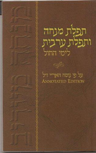Mincha Maariv Hebrew Annotated: Liadi, Rabbi Schneur