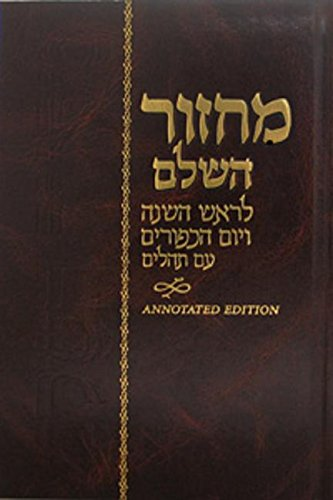 Machzor: Hebrew text & English Instructions 5.5: Rabbi Schneur Zalman