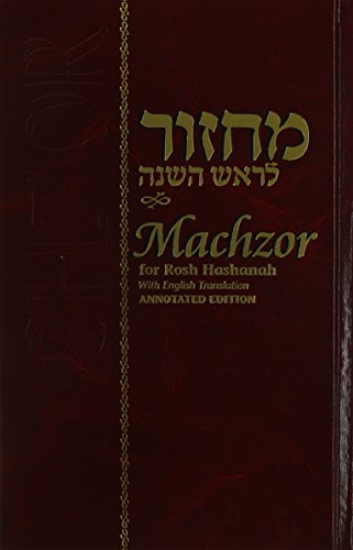 Machzor for Rosh Hashanah (Hebrew and English: Kehot Publication Society