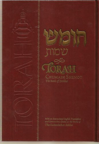 9780826601919: The Torah Chumash Shemot: The Book of Exodus: Preliminary Edition