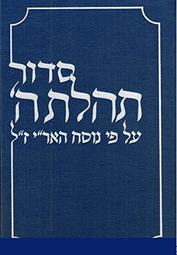 9780826602527: Siddur TH Chazan Size (Hebrew Edition)