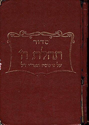 9780826602534: Siddur Tehillat Hashem: Al Pi Nusah Ha-Ari Zal