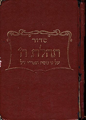 9780826602534: Siddur Tehillat Hashem: Al Pi Nusah Ha-Ari Zal (Hebrew Edition)