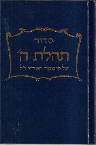 Siddur Tehillat Hashem with Tehillim: Rabbi Schneur Zalman of Liadi