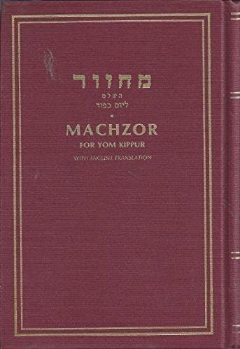 Machzor for Rosh Hashana and Yom Kippur: Nissen Mangel