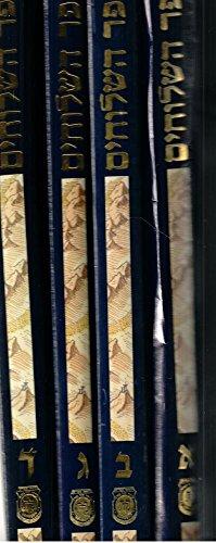 9780826603913: Sefer Hashluchim (4 Volume Set