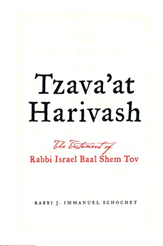 9780826603999: Tzava'at Harivash: Testament of Rabbi Israel Baal Shem Tov