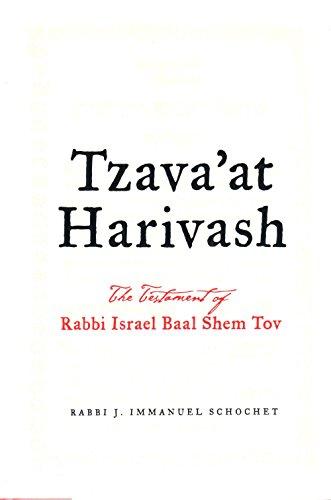 9780826603999: Tzavaat Harivash: The Testament of Rabbi Israel Baal Shem Tov