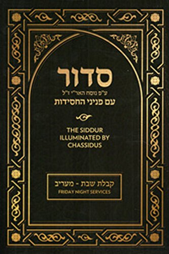 Siddur Illuminated by Chassidus Friday Night Services: Touger, Eliyahu