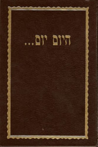 9780826606693: Hayom Yom Bilingual Edition Large (Sifriy. Otsar ha-Ḥasidim Lyubaṿiṭsh)