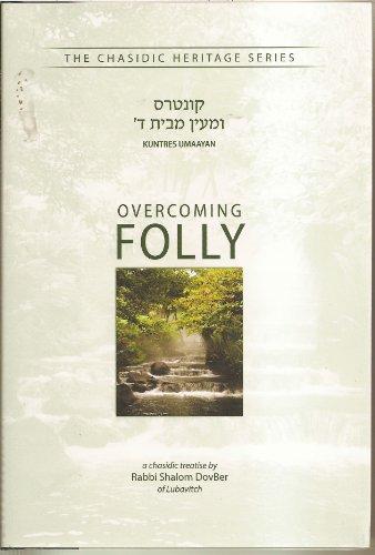 9780826607430: Overcoming Folly - Kuntres Umaayan: A Chasidic Treatise (Chasidic Heritage Series)) (The Chasidic Heritage)