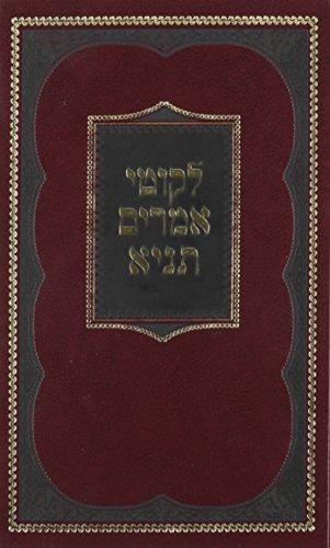 9780826610010: Tanya Hebrew Large 6 x 9 - Clear Print (Hebrew Edition)
