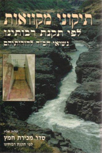 9780826652164: Tikunei Mikvo'os Lefi Takonas Raboiseinu (Hebrew Edition)