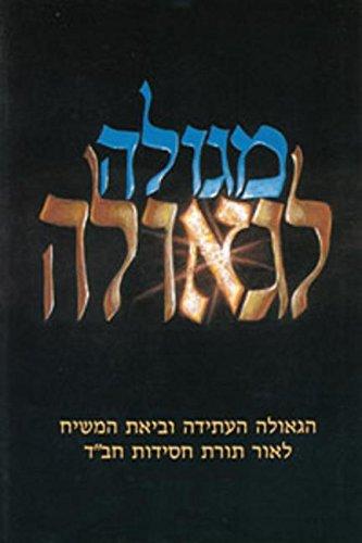 9780826652201: Mi-Golah Li-Geulah: Ha-Geulah Ha-Atidah U-Viat Ha-Mashiah Le-Or Torat Hasidut Habad (English and Hebrew Edition)