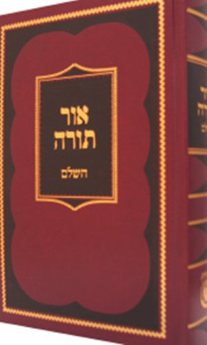 9780826654540: Or Torah Ha-Shalem (Hebrew Edition)