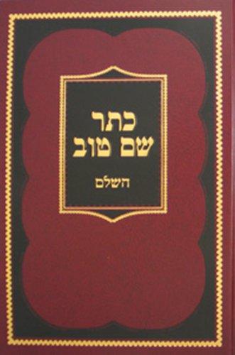 9780826654557: Keter Shem Tov Hashalem (Hebrew Edition) (Kovets Shalshelet Ha-Or)
