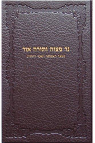 9780826654960: Ner Mitzvah Vetorah Or