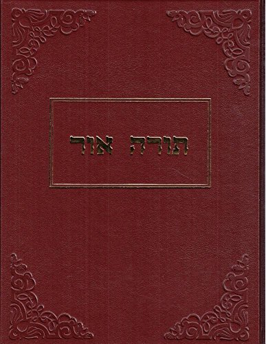 Sefer Torah Or Hebrew Edition: Shneur Zalman