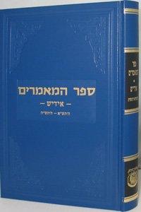 9780826657060: Sefer ha-ma'amarim, Idish (Ḳovets shalshelet ha-or) (Yiddish Edition)