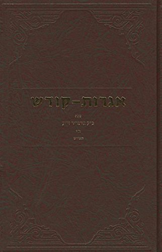 9780826658180: Igrot-Kodesh (English and Hebrew Edition)