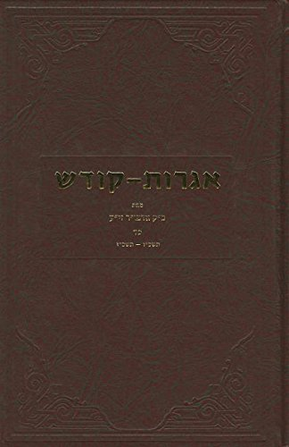 9780826658241: Igrot-Kodesh (English and Hebrew Edition)