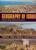 9780827600065: Geography of Israel