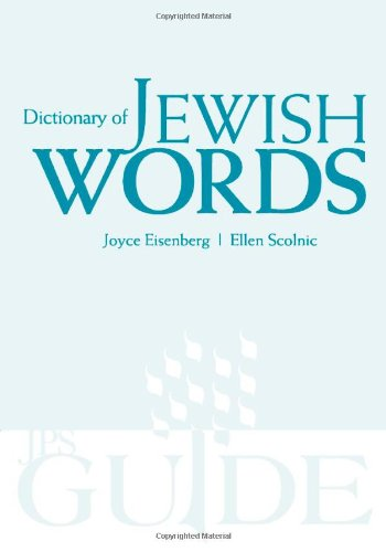 9780827607231: The JPS Dictionary of Jewish Words