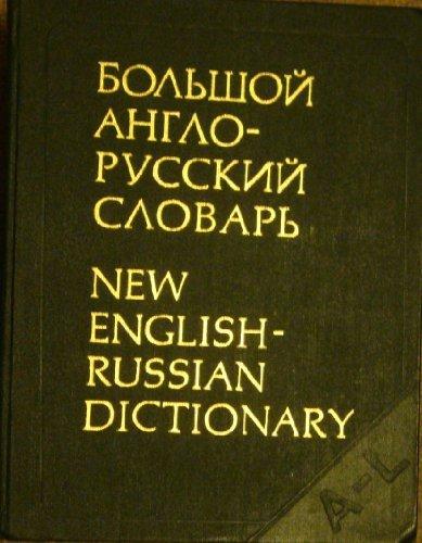 9780828506038: New English-Russian Dictionary