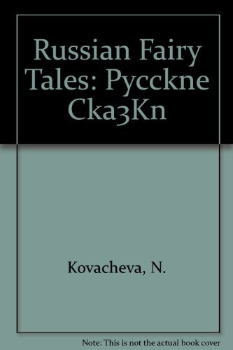 9780828537360: Russian Fairy Tales: Pycckne Cka3Kn