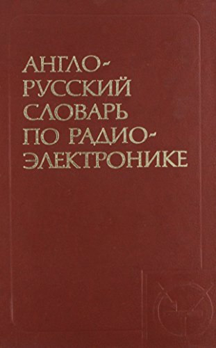 English - ­Russian Dictionary of Electronics: Lissovsky, F. V.